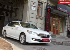 Тест-драйв Honda Accord — американский размерчик!