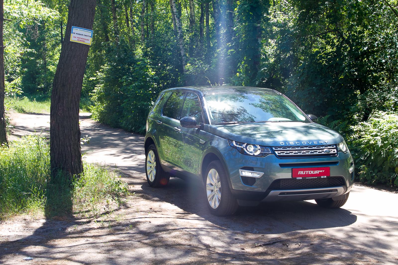 Тест-драйв Land Rover Discovery Sport: спортивный исследователь?