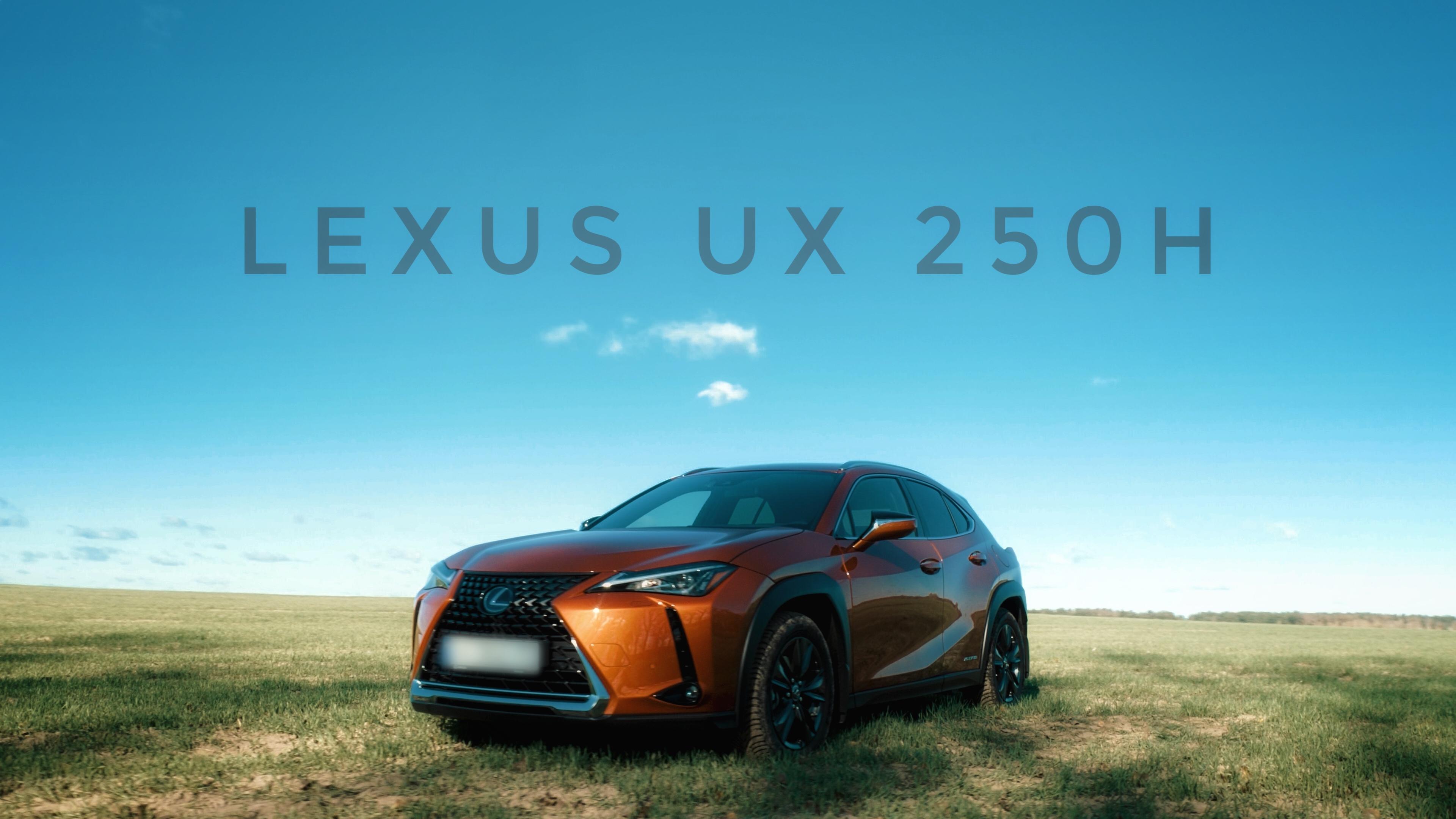 Тест-драйв Lexus UX 250h: Давид среди Голиафов