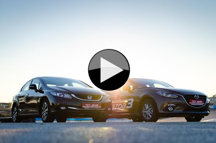 Mazda3 против Honda Civic — сравнительный тест-драйв (видео)
